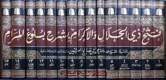 Download Kitab PDF Fathu Dzul Jalali Wal Ikram Syarah Bulughul Maram