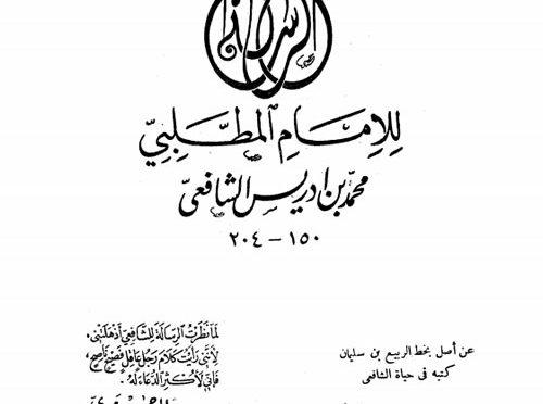 Download Kitab PDF Risalah Imam Syafii
