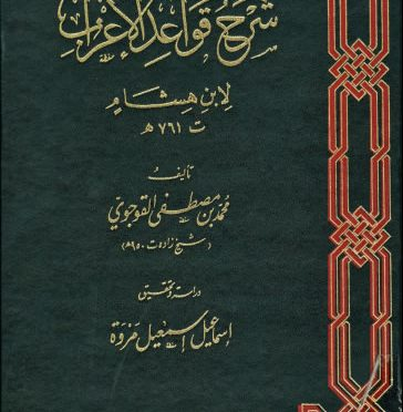 Download Kitab PDF Syarah Qowaidul Irab