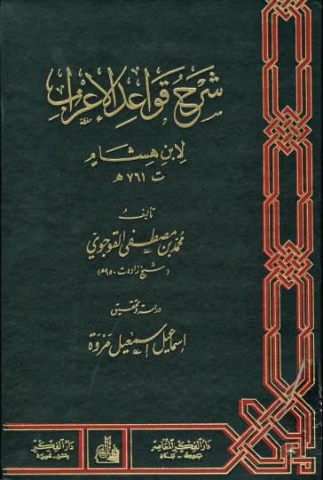 syarah qowaidul irab pdf