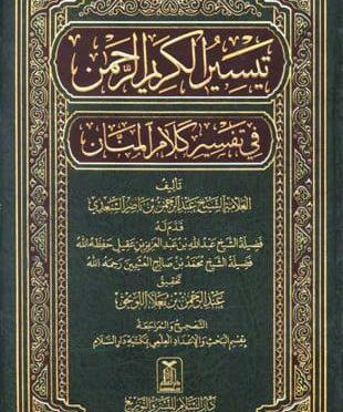Download Kitab PDF Tafsir Al Quran Taisir Karimi Rahman