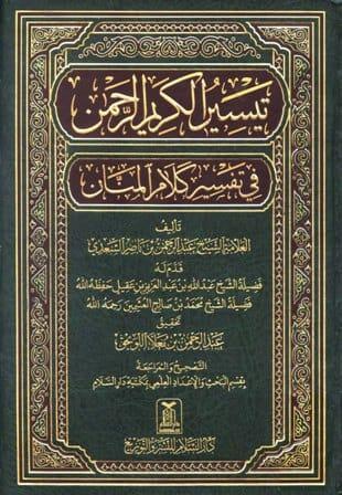 Tafsir As Sadi Taisir Karimi Rahman