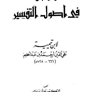 Download Kitab PDF Mukadimah Usulu Tafsir ibnu Taimiyah
