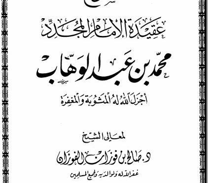 Download Kitab PDF Akidah Syaikh Muhammad bin Abdul Wahab [revisi]