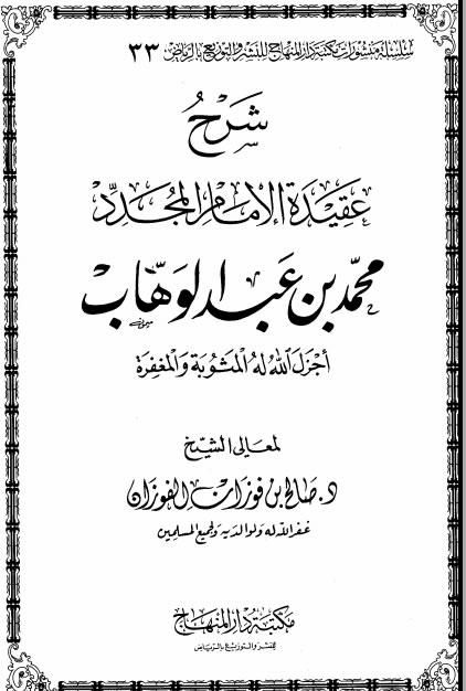 Syarah Aqidah muhammmad abdil wahab