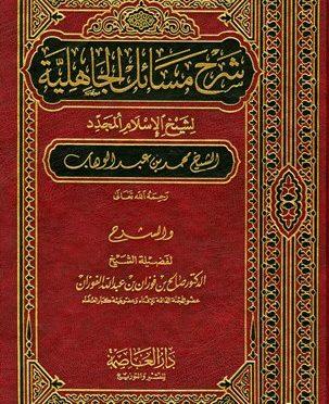 Download Kitab PDF Masail Jahiliyah Syarah Syaikh Fauzan