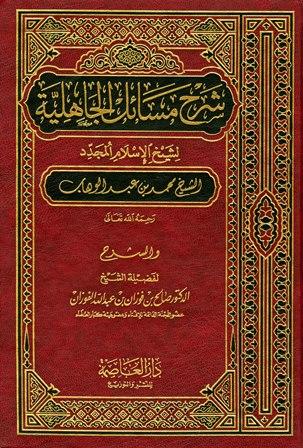 Masail Jahiliyah Syarah Syaikh Fauzan