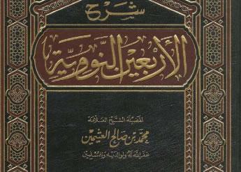 Download Kitab PDF Syarah Arbain Nawawi Syaikh Utsaimin