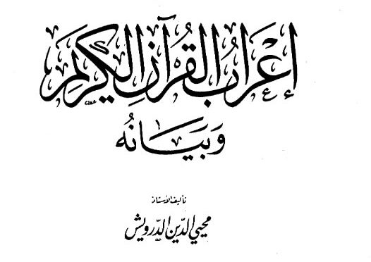 Download Kitab PDF I'rabul Qur'an