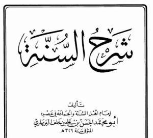 cover kitab syarhus sunnah al barbahari