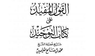 Download Kitab PDF Qoulu Mufid Syarah Kitabu Tauhid