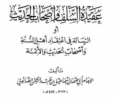 akidah-salaf-ashabul-hadits