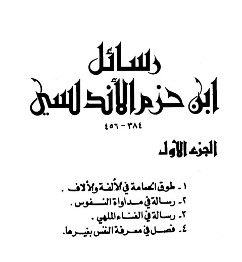 rosail-ibnu-hazm