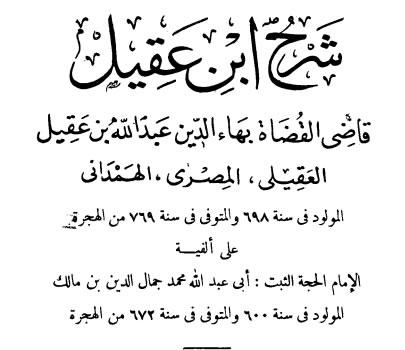 Download Kitab PDF Syarah Alfiyah Ibnu Aqil