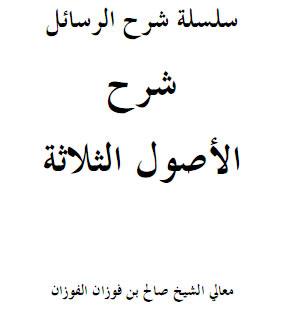 Download Kitab PDF Syarah Usul Tsalatsah Syaikh Fauzan
