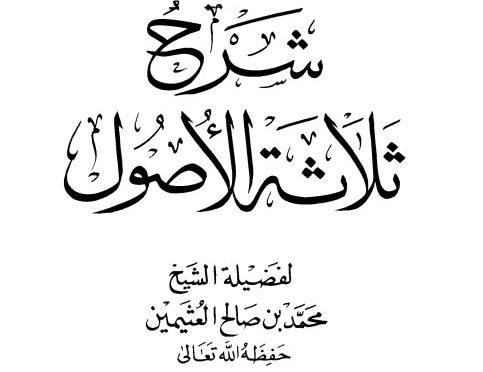 Download Kitab PDF Syarah Al Utsulu Tsalasah Utsaimin