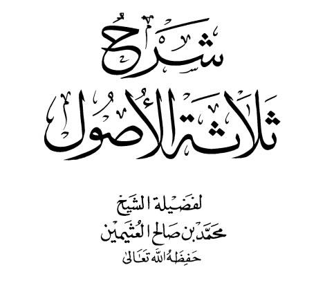syatah-usulu-tsalatsah-utsaimin