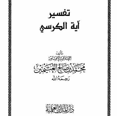 Download Kitab PDF Tafsir Ayat Kursi