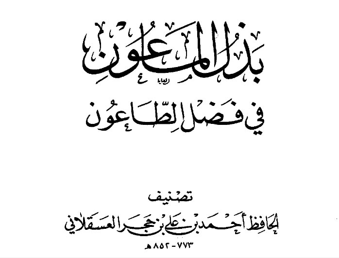 download-kitab-badlu-maun-fi-fadli-toun