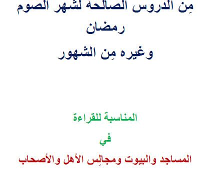 Download Kitab PDF Majelis Durus Bulan Ramadhan Syaikh Abdul Qodir Al Junaid