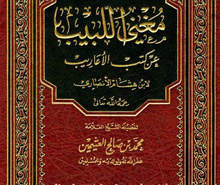 Download Kitab PDF Mukhtasor Mughni Labib