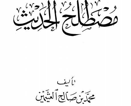 Download Kitab PDF Mustolah Hadits