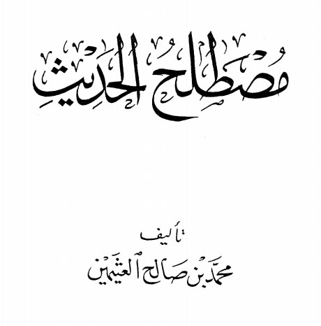 Download Kitab PDF Mustolah Hadits Karya Syaikh Utsaimin