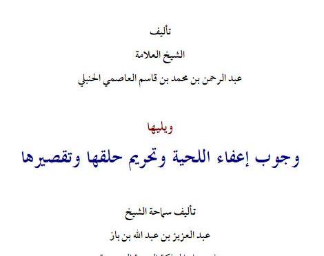 Download Kitab PDF Tahrim Halqi Liha