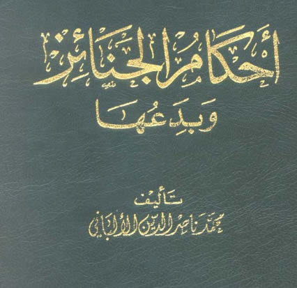 Download Kitab PDF Ahkamul Janaiz wa Bid'ahuha