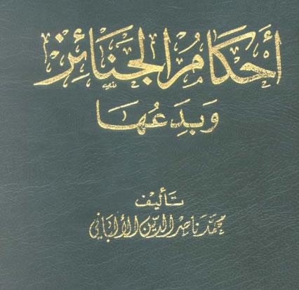 Download Kitab PDF Ahkamul Janaiz wa Bid'ahuha