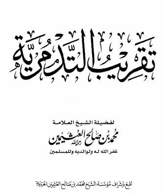 DOWNLOAD KITAB PDF TAQRIB TADMURIYYAH