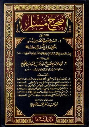 Download Kitab PDF Shahih Muslim