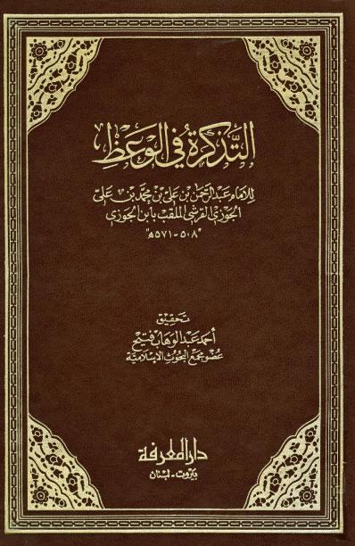Download Kitab PDF Tadzkiroh Ibnu Jauzi