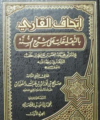 Download Kitab PDF Ithaf Qori
