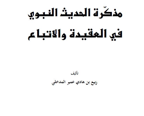 Download Kitab PDF Mudzakarah Hadits Nabawi fil Aqidah