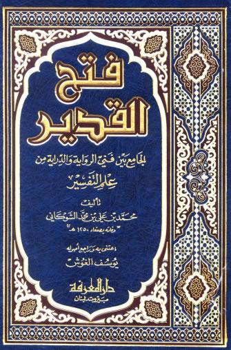 Download Kitab PDF Fathul Qodir