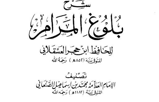 Donwload Kitab PDF Subulus Salam