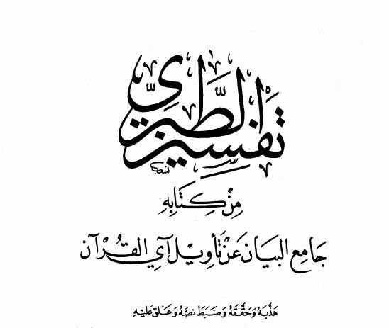 Download Kitab PDF Tafsir At Thobari