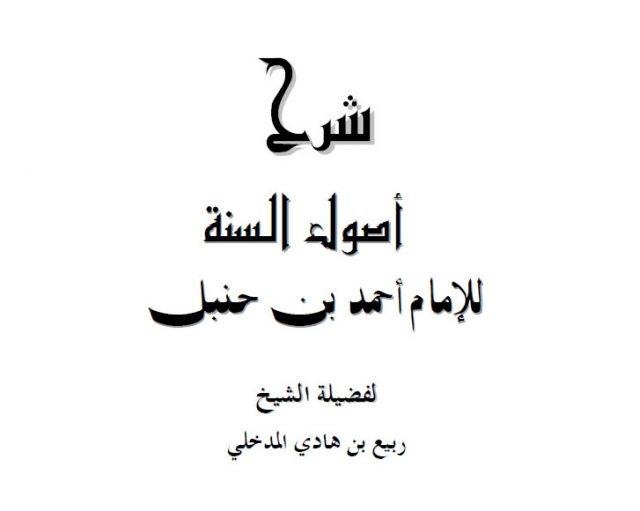 Download Kitab PDF Syarah Usulu Sunnah Imam Ahmad Syaikh Rabi