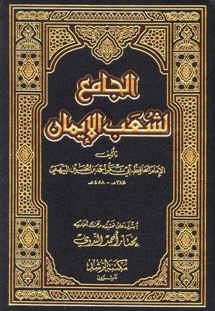 Download Kitab PDF Syuabul Iman Al Baihaqy